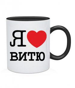 Чашка Я люблю Витю