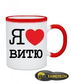 Чашка хамелеон Я люблю Витю