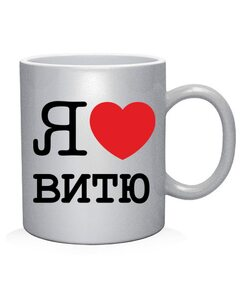 Чашка арт Я люблю Витю