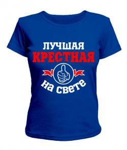 Женская футболка Лучшая на свете крестная
