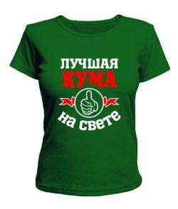 Женская футболка Лучшая на свете кума