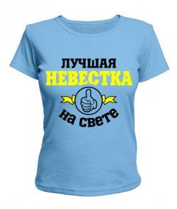 Женская футболка Лучшая на свете невестка