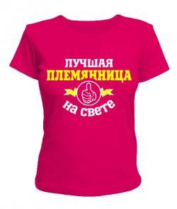 Женская футболка Лучшая на свете племянница