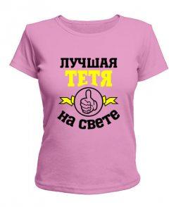Женская футболка Лучшая на свете тетя