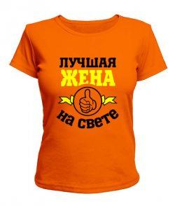 Женская футболка Лучшая на свете жена