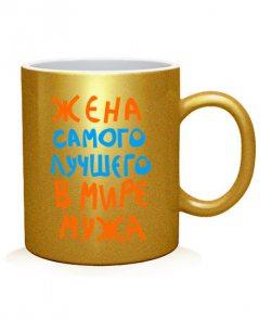Чашка арт Жена лучшего мужа