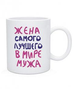 Чашка Жена лучшего мужа
