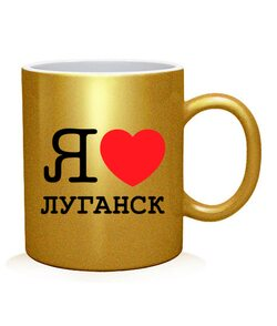 Чашка арт Я люблю Луганск