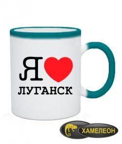 Чашка хамелеон Я люблю Луганск