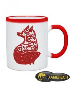 Чашка хамелеон Лис