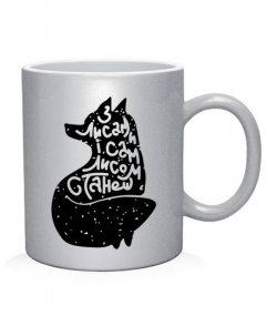 Чашка арт Лис