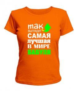 Женская футболка Самая лучшая бабуля
