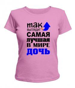 Женская футболка Самая лучшая дочь