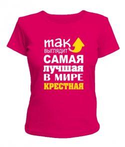 Женская футболка Самая лучшая крестная