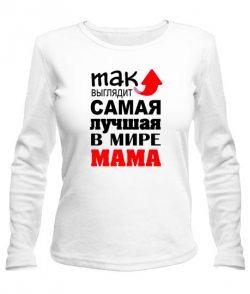 Женский лонгслив Самая лучшая мама
