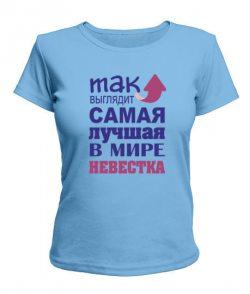 Женская футболка Самая лучшая невестка