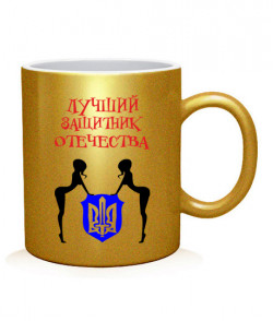 Чашка арт Лучший защитник отечества