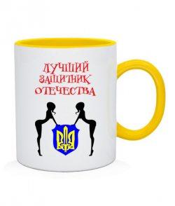 Чашка Лучший защитник отечества