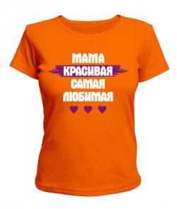 Женская футболка Мама красивая самая любимая