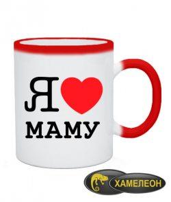 Чашка хамелеон Я люблю маму