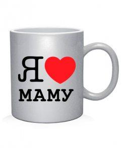 Чашка арт Я люблю маму