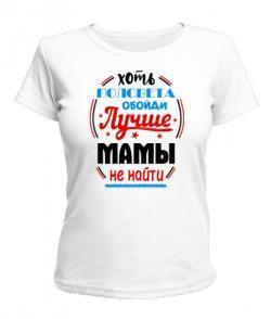 Женская футболка Лучше мамы не найти №2