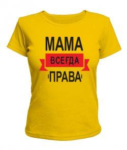 Женская футболка Мама всегда права