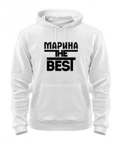 Толстовка Марина the best