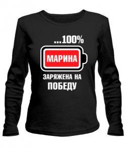Женский лонгслив Марина заряжена на победу