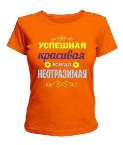 Женская футболка Успешная, красивая