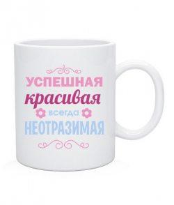 Чашка Успешная, красивая