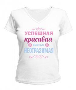 Женская футболка с V-образным вырезом Успешная, красивая