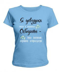 Женская футболка Тихая девушка