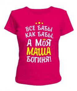 Женская футболка Моя Маша богиня