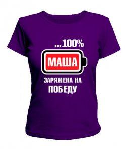 Женская футболка Маша заряжена на победу