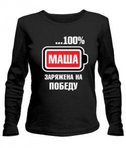 Женский Лонгслив Маша заряжена на победу