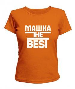 Женская футболка Машка the best