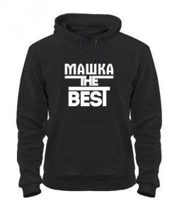 Толстовка Машка the best