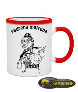 Чашка хамелеон Yadrena Matrena