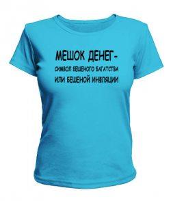 Женская футболка Мешок денег