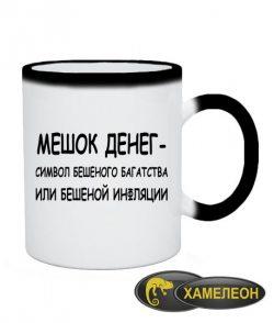 Чашка хамелеон Мешок денег
