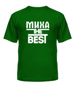 Мужская Футболка Миха the best