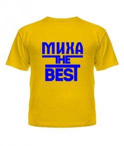 Футболка детская Миха the best