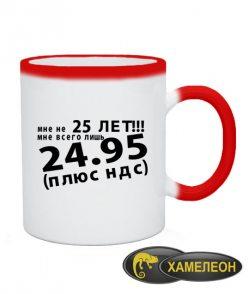 Чашка хамелеон Мне не 25лет!!!