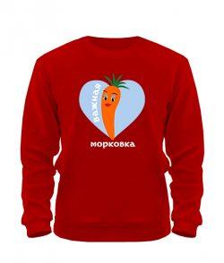 Свитшот Две морковки (для нее)