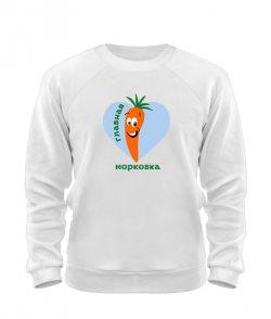 Свитшот Две морковки (для него)