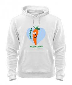 Толстовка Две морковки (для него)