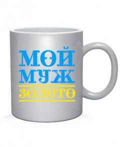 Чашка арт Мой бывший чудак