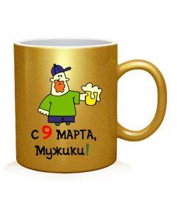 Чашка С 9 Марта, мужики!