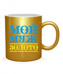 Чашка арт Мой муж золото
